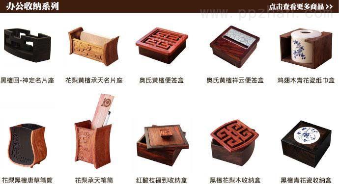 """""""思享大师""""是新中式红木商务礼品"""