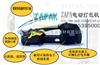 ZP22依利达-手提式PET带捆扎机/电动塑钢带捆包机