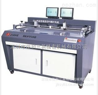 海德堡、罗兰、小森印刷机用的PS版打孔机?