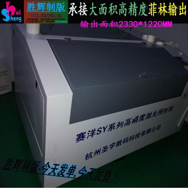 �|莞制版公司承接特大菲林�出 高精度彩印�出菲林加工 �O�制作