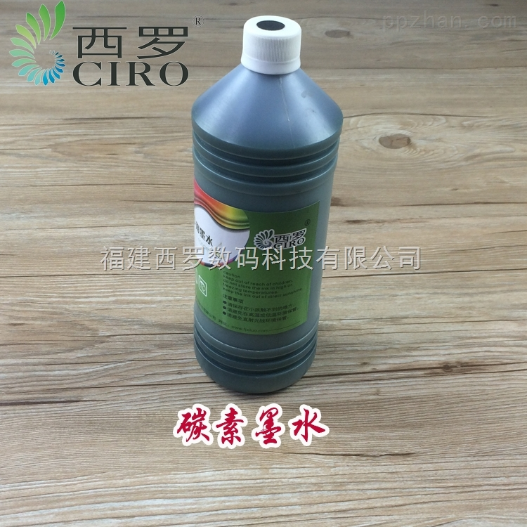 厂家大量供应生管碳素墨水 生管墨水纸箱专用碳素墨水