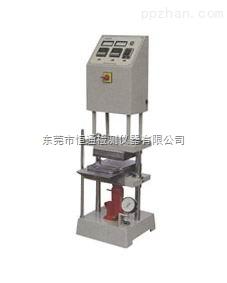 热压成型试验机