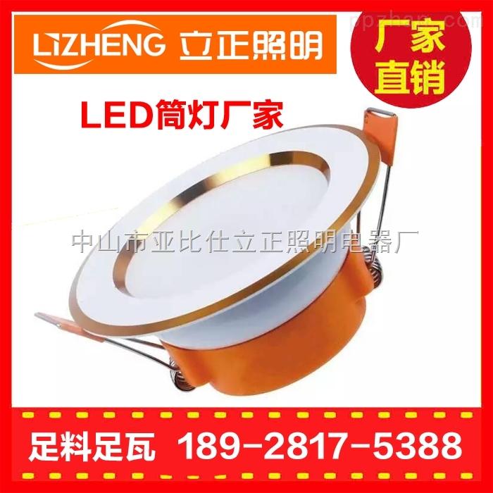 广州LED筒灯厂家
