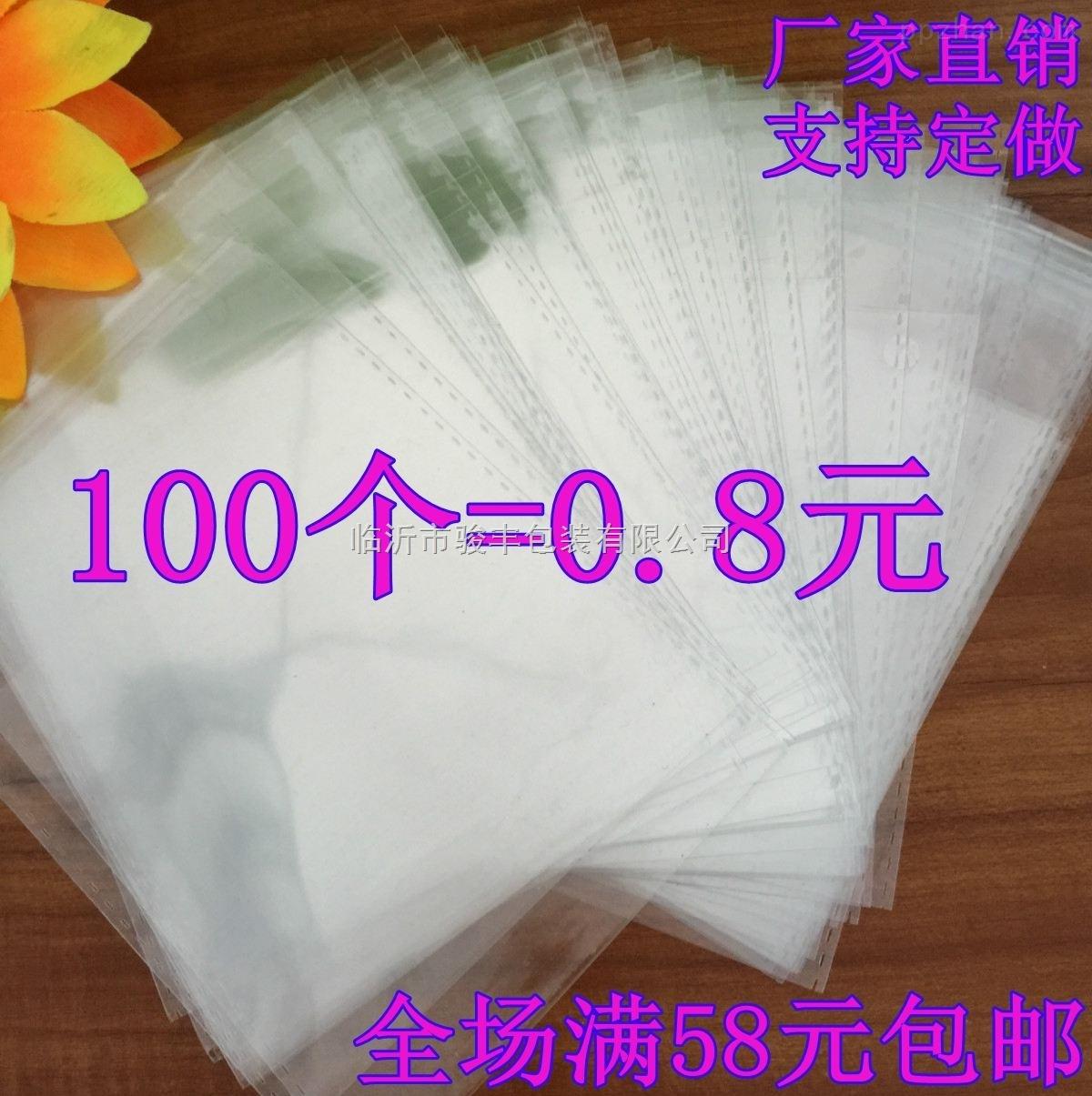 临沂不干胶服装袋子opp袋透明opp塑料袋生产厂家批发自粘袋定制