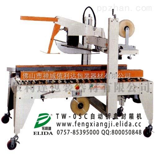 TW-05C纸箱封口机-广州全自动封箱机高质量