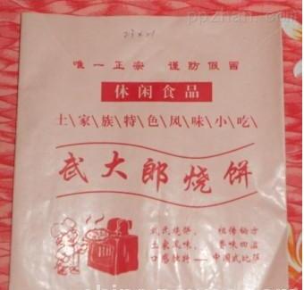 武大郎烧饼,淋膜纸袋厂