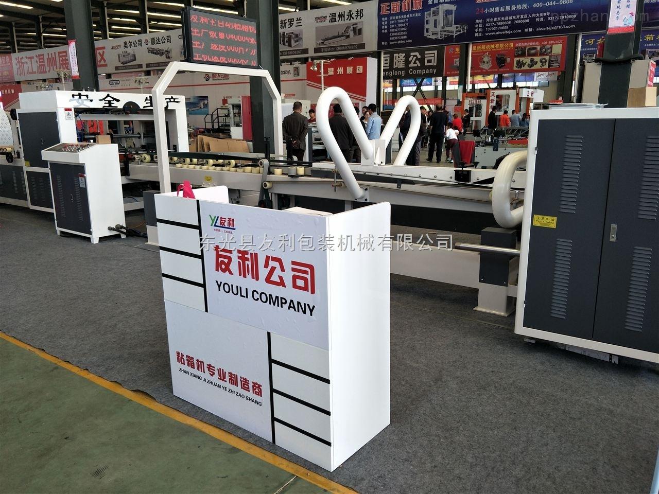 淘宝箱专用全自动粘箱机 糊箱机厂家 粘箱机报价