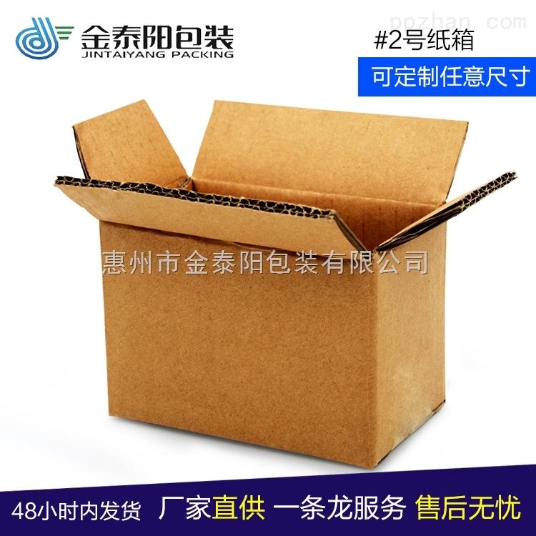 2号纸箱生产厂家定做五层食品通用物流快递打包盒瓦楞纸箱生产线
