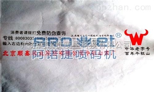 阿诺捷编织袋生产日期喷码机价格