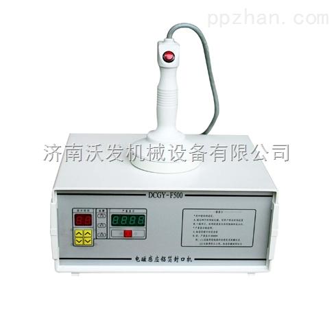 鑫沃发牌风冷电磁感应封口机质量好价格低@青岛连续式电磁感应封口机