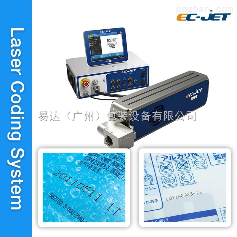 ECL1060激光喷码机