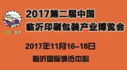 2017绗�浜�灞�涓��戒复娌��板�峰��瑁�浜т���瑙�浼�