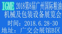 2018绗�8灞�骞垮��介��绮�娌规�烘�板��瑙�浼�
