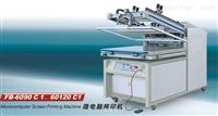 供应供建升微电脑网印机