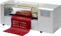 金图数码无版烫金机 金图DB-320滚筒式数码烫金机 金图自动烫金机批发直销