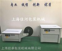 上海厂家直销低台打包机  纸箱打包机