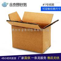 1号搬家纸箱生产厂家邮政纸盒快递打包盒淘宝物流包装箱定做批发