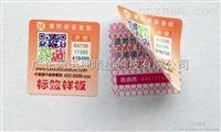 浙江高速标签喷码设备|高速标签喷码机厂家