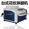 淋膜机 650淋膜机 花纹淋膜机 UV照片淋膜机